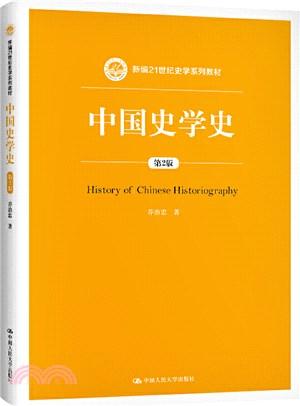 中國史學史(第2版)(簡體書)