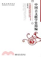 中國古文獻學史簡編(簡體書)