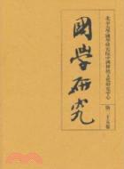 國學研究 第二十五卷(簡體書)