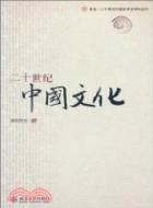 二十世紀中國文化(簡體書)