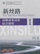 新丝路 : 高级商务汉语綜合教程 = New silk road business Chinese