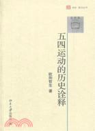 五四運動的歷史詮釋(簡體書)