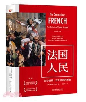 法國人民:四個世紀、五個地區的歷史(簡體書)