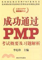 成功通過PMP(簡體書)