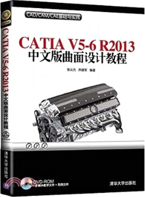 CATIA V5-6 R2013中文版曲面設計教程(配光碟)(簡體書)