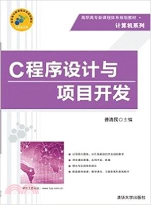 C程序設計與項目開發(簡體書)