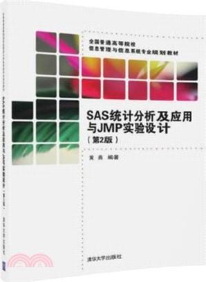 SAS統計分析及應用與JMP實驗設計(第二版)(簡體書)