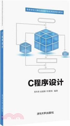 C程序設計(簡體書)