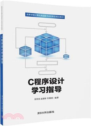 C程序設計學習指導(簡體書)