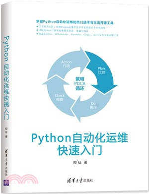 Python自動化運維快速入門(簡體書)
