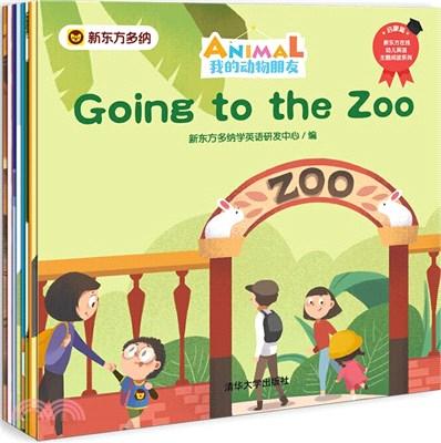 ANIMAL 我的動物朋友(全8冊)(簡體書)
