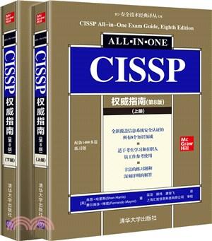 CISSP權威指南(第8版‧全2冊)(簡體書)