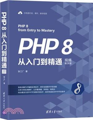 PHP 8從入門到精通(視頻教學版)(簡體書)