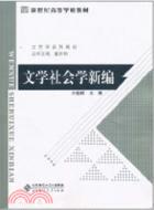 文學社會學新編(簡體書)