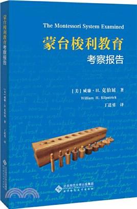 蒙台梭利教育考察報告(簡體書)