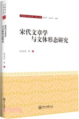 宋代文章學與文體形態研究(簡體書)
