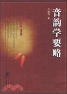 音韻學要略(簡體書)