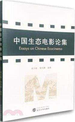 中國生態電影論集(簡體書)