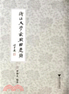 浙江大學藏戰國楚簡(簡體書)