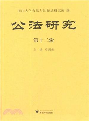 公法研究(第12輯)(簡體書)