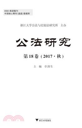 公法研究‧第18卷(簡體書)