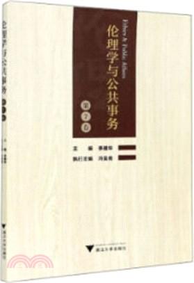 倫理學與公共事務‧第7卷(簡體書)