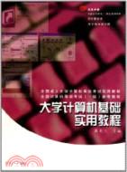 大學計算機基礎實用教程(簡體書)