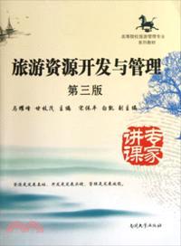 旅遊資源開發與管理(第三版)(簡體書)