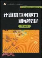 計算機應用能力初級教程(第6版)(簡體書)