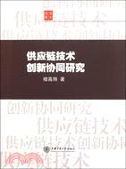 供應鏈技術創新協同研究(簡體書)