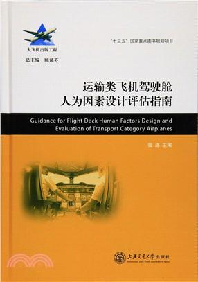 運輸類飛機駕駛艙人為因素設計評估指南(簡體書)