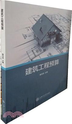 建築工程預算(簡體書)