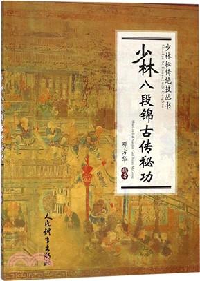 少林八段錦古傳秘功(簡體書)