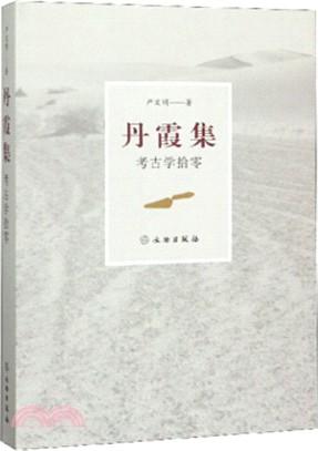 丹霞集:考古學拾零(簡體書)