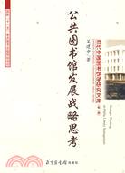 公共圖書館發展戰略思考(簡體書)