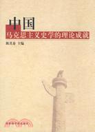 中國馬克思主義史學的理論成就(簡體書)