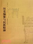 歷史編纂與民族精神(簡體書)