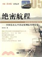 絕密航程:中國東出太平洋試射洲際導彈紀實(簡體書)