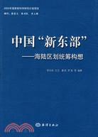 """中國""""新東部""""――海陸區劃統籌構想(簡體書)"""