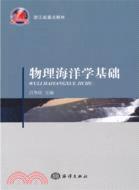 物理海洋學基礎(簡體書)