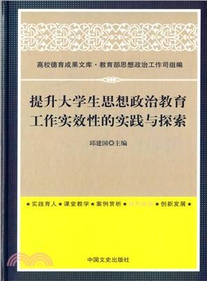 提升大學生思想政治教育工作實效性的實踐與探索(簡體書)