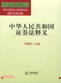中華傳世法典:宋刑統(簡體書)