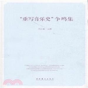 """""""重寫音樂史""""爭鳴集(簡體書)"""
