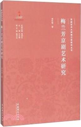 梅蘭芳京劇藝術研究(簡體書)