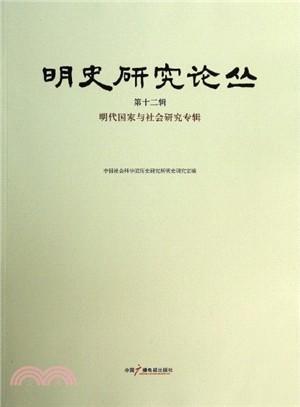 明史研究論叢 第12輯:明代國家與社會研究專輯(簡體書)