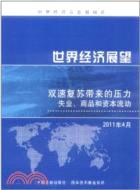 世界經濟展望:雙速復甦帶來的壓力 2011年4月(簡體書)
