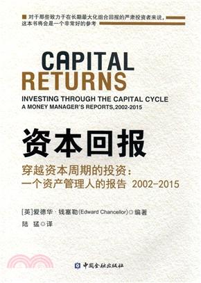 資本回報:穿越資本週期的投資:一個資產管理人的報告2002-2015(簡體書)