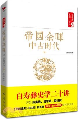 帝國餘暉:中古時代.清(簡體書)