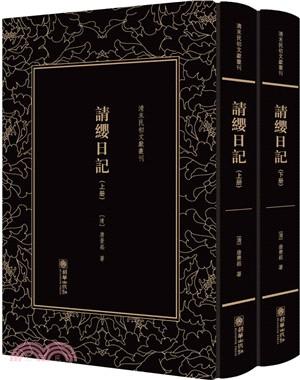 請纓日記(全2冊)(簡體書)