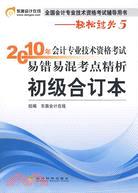 2010年會計專業技術資格考試易錯易混考點精析:初級合訂本(簡體書)